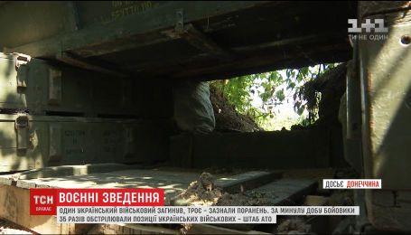 У штабі АТО повідомляють про ще одного загиблого українського бійця