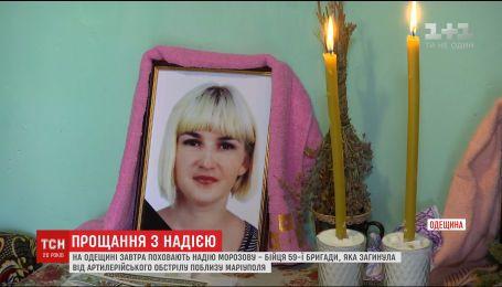 На Одещині поховають Надію Морозову – бійця 29-ої бригади, яка загинула від обстрілу