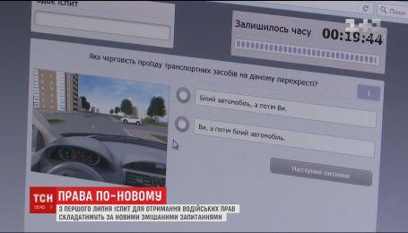 С первого июля МВД вводит новые условия сдачи экзаменов на получение прав