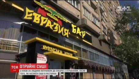 У Києві 24 людини отруїлися, поївши суші в одному з ресторанів японської кухні