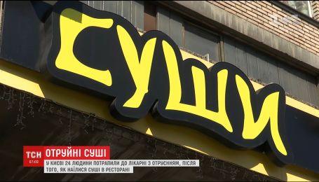 У Києві десятки людей шпиталізували з отруєнням від японської кухні