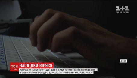 """Розробник першої версії вірусу-здирника заявив, що не причетний до розповсюдження """"Petya"""""""