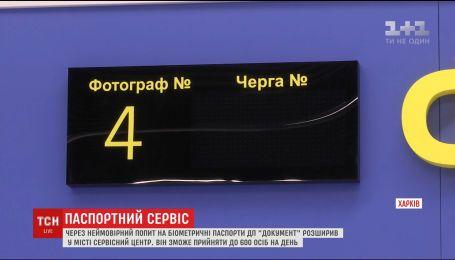 Через попит на біометричні паспорти у Харкові розширили Центр обслуговування громадян