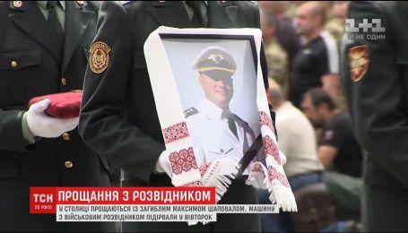 Погибшему Максиму Шаповалу президент присвоил звание генерал-майора