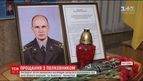 У Житомирі попрощалися з полковником СБУ Юрієм Возним, який загинув у зоні АТО