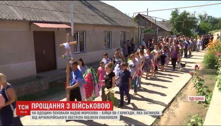 Майже все село прийшло попрощатися із 23-річною Надією Морозовою, яка загинула на фронті