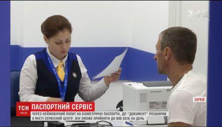 """Через шалений попит на біометричні паспорти у Харкові розширили """"Паспортний сервіс"""""""
