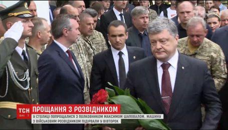 Президент присвоїв звання посмертно Максиму Шаповалу, який загинув внаслідок теракту
