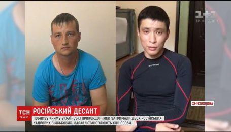 На Херсонщині спіймали російських ФСБівців