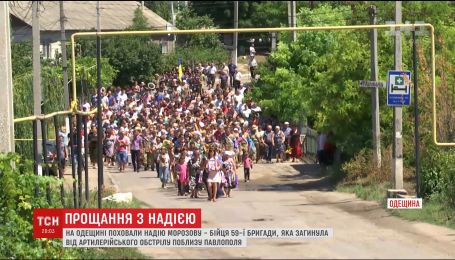 В Одесской области простились с Надеждой Морозовой, которая погибла в зоне АТО