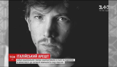 В Италии арестовали бойца Нацгвардии по подозрению в причастности к убийству журналиста