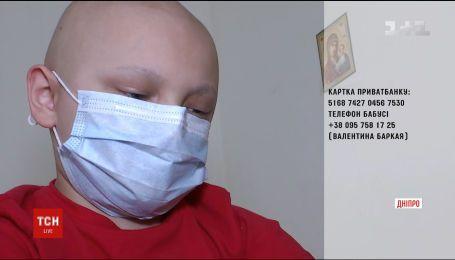 9-летнему Максиму из Днепра нужна помощь неравнодушных в борьбе с лимфобластным лейкозом
