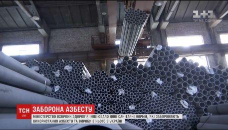 В Україні заборонили виробництво і використання всіх видів азбесту