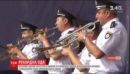 У Києві поліційні духові оркестри встановлюють рекорд із виконання гімну ЄС