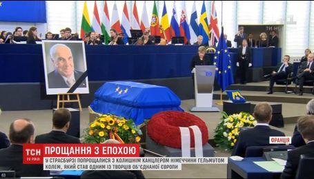 У Страсбурзі попрощалися з колишнім канцлером Німеччини - одним із творців об'єднаної Європи