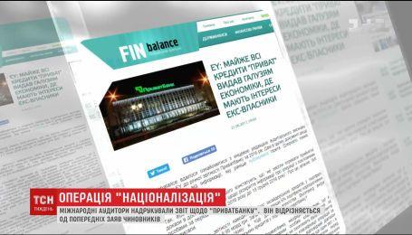 """Скандальне звільнення та нові суми: незалежні аудитори опублікували звіт щодо """"ПриватБанку"""""""