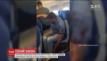 Россиянин устроил драку в самолете при попытке стюарта забрать бутылку алкоголя