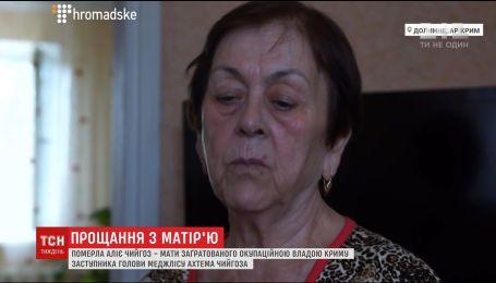 Мать закаленного в Крыму Ахтема Чийгоза успела увидеть сына за две недели до смерти
