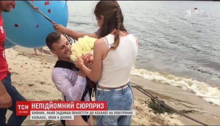 Повітряна невдача: киянин упав у Дніпро під час спроби освідчитися коханій
