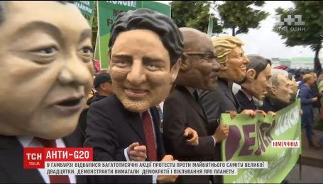 В Гамбурге устроили протест против предстоящего саммита G20