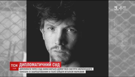 Украинцы через суд попытаются получить разрешение на встречу с бойцом Виталием Маркивым в Италии