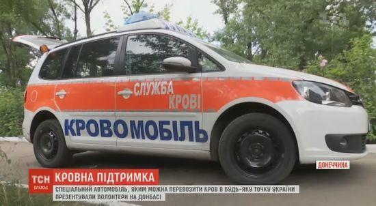 Волонтери презентували кровомобіль, який може постачати донорську кров у різні регіони України