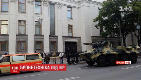 Під стінами Верховної Ради помітили бронетехніку