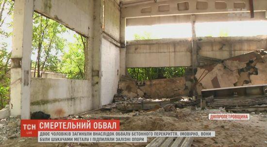 У Кривому Розі двоє чоловіків загинули під обвалом бетонного перекриття