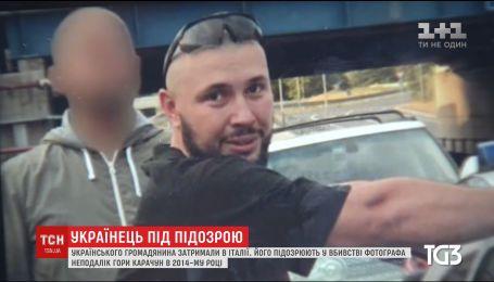 Украинца Виталия Маркива в Италии называют убийцей итальянского журналиста
