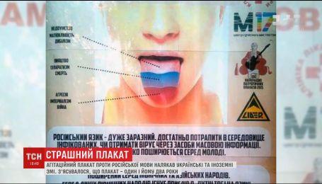 Агітаційний плакат проти російської мови наполохав українські та іноземні ЗМІ