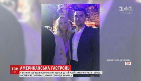 Співачка Лобода потішила російських олігархів своїм виступом у Лос-Анджелесі