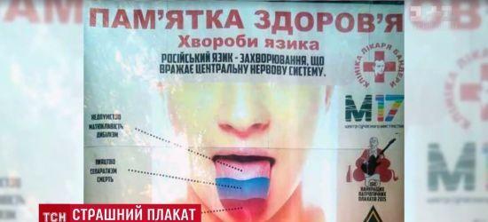 Скандальна реклама проти російської мови в Києві виявилася черговим фейком
