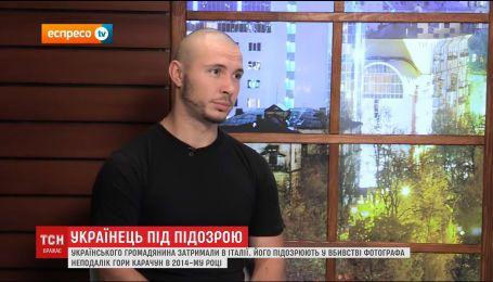 Суд в Италии будет избирать меру пресечения украинцу Виталию Маркиву