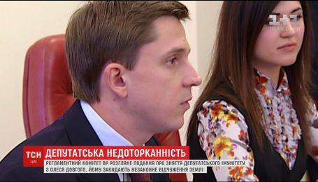 Регламентный комитет ВР рассмотрит представление о снятии депутатского иммунитета с Олеся Довгого