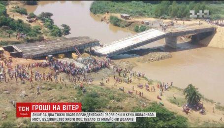 В Кении обрушился мост, строительство которого стоило 12 миллионов долларов