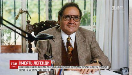 На 92-му році життя помер продюсер найвідоміших мексиканських серіалів Валентин Пимштейн
