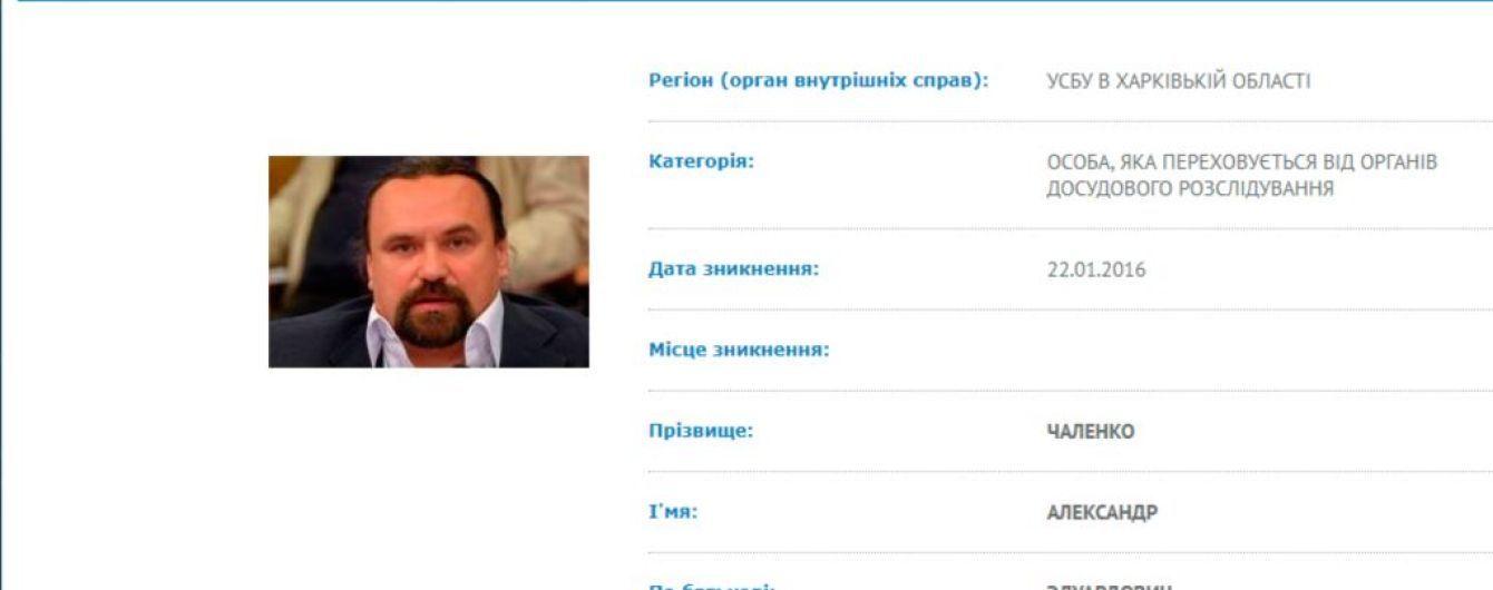 СБУ объявила в розыск журналиста Чаленко, который работает в россСМИ