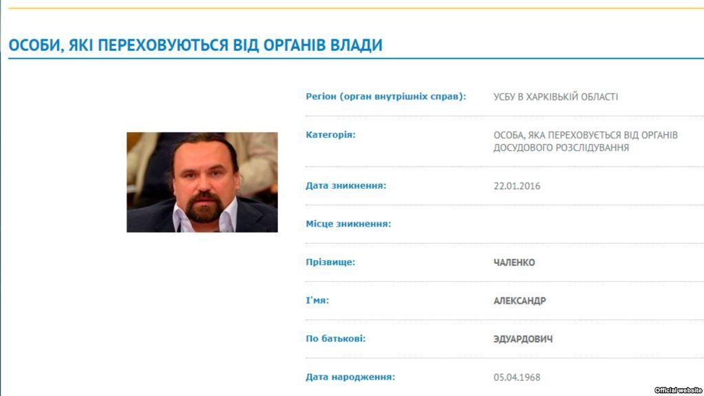 Олександр Чаленко в розшуку
