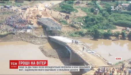 Всего через две недели после президентской проверки в Кении обрушился новый мост