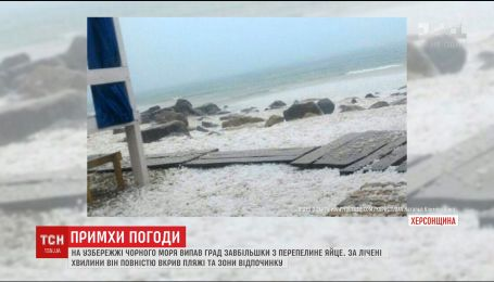Побережье Черного моря в Херсонской области засыпало огромным градом
