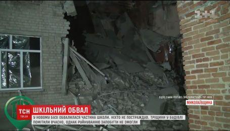 На Миколаївщині обвалилася школа