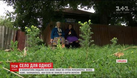 На Сумщине старушка осталась последней жительницей села