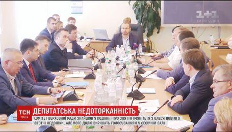 Регламентный комитет на поддерживает прокуратуру в попытках привлечь к ответственности нардепов