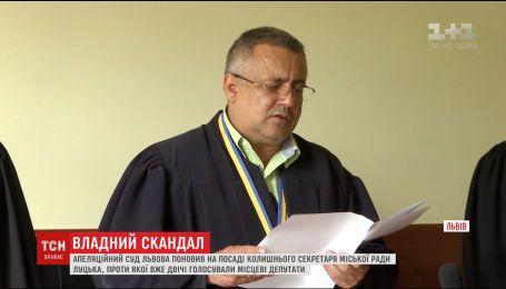 Апелляционный суд Львова решал, кто будет секретарем Луцкого горсовета