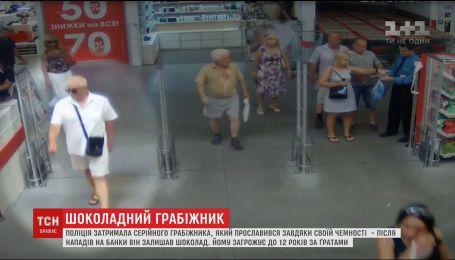 В Киеве задержали вежливого грабителя