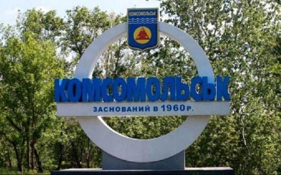 У Горішніх Плавнях відновили комуністичну символіку на в'їзді у місто