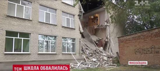 Директорка школи на Миколаївщині знепритомніла, коли на її очах обвалилися три поверхи закладу