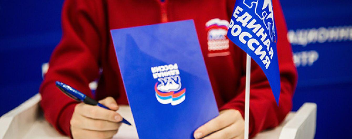 """Путінська """"Єдина Росія"""" проводить """"таємні інструктажі"""" виборців перед голосуванням у Москві"""