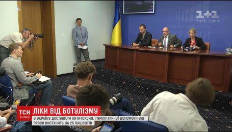 В Украине впервые с 2014 года появились лекарства от ботулизма