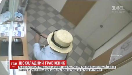 """Правоохранители задержали """"сладкого"""" грабителя, который обчистил не менее 13 банков"""